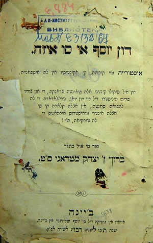 Bookcover in Spanish-Hebrew (Ladino), Schlesinger publishing house
