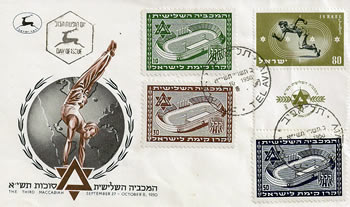 Official stamp issued for the 3rd Maccabiah Games of 1950