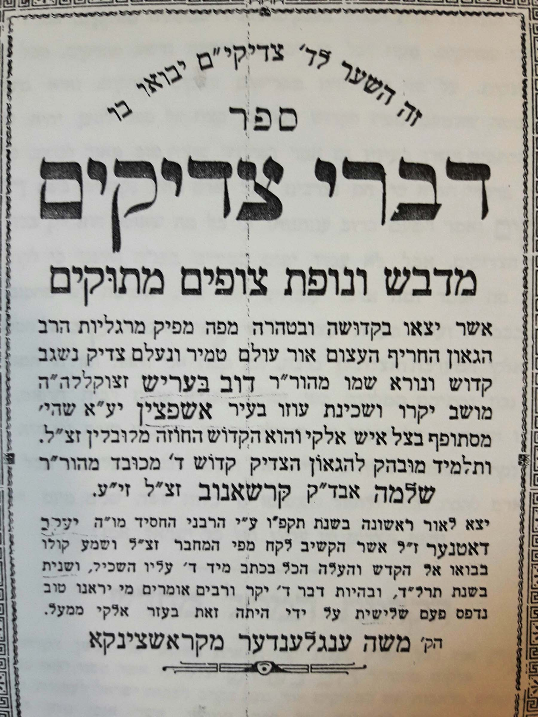 title page of Divrei Tzadikim by Rabbi Dov Berish of Oswiecim (Auschwitz), 1929