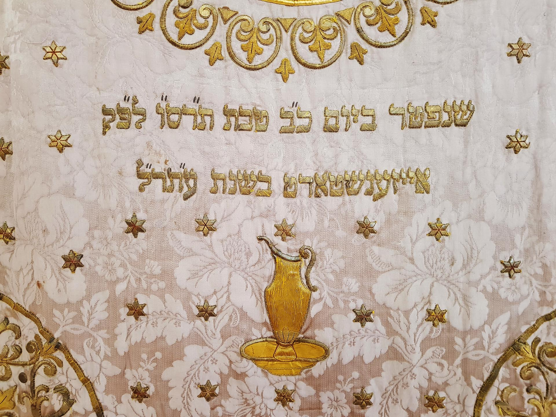 Torah Ark curtain Eisenstadt 1910, Detail under the main text